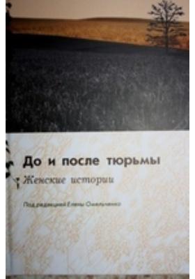 До и после тюрьмы. Женские истории: коллективная монография