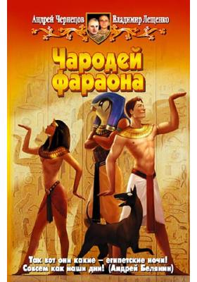 Чародей фараона