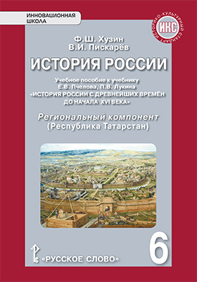 История России : 6-ой класс: учебное пособие