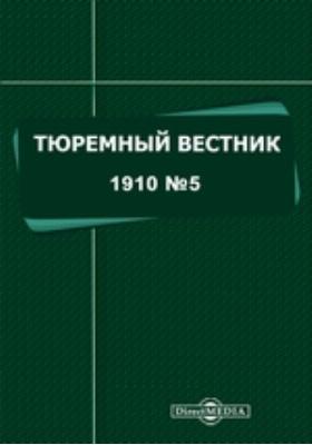 Тюремный вестник: журнал. 1910. № 5. Май
