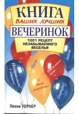 Книга ваших лучших вечеринок = The Best Party Book : 1001 рецепт незабываемого веселья