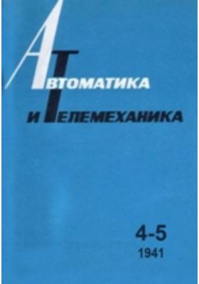 Автоматика и телемеханика. № 4-5. 1941 г
