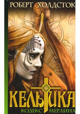 Кельтика = Celtika : Роман