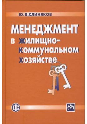 Менеджмент в жилищно-коммунальном хозяйстве : Учебник