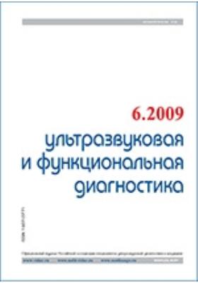 Ультразвуковая и функциональная диагностика: журнал. 2009. № 6