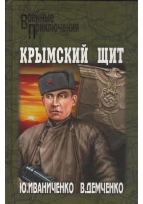 Крымский щит : Роман