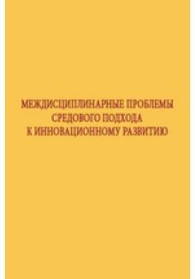 Междисциплинарные проблемы средового подхода к инновационному развитию...