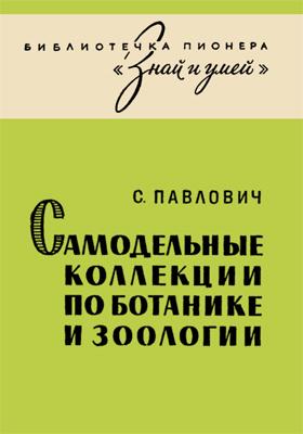 Самодельные коллекции по ботанике и зоологии