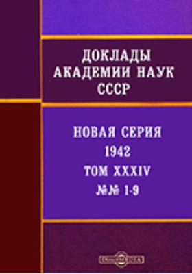 Доклады Академии наук СССР : Новая серия: газета. Т.  XXXIV, № 1-9. 1942 г