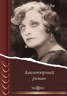 Авантюрный роман: художественная литература