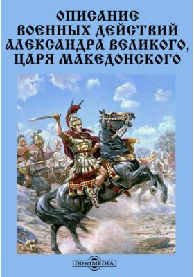 Описание военных действий Александра Великого, царя Македонского