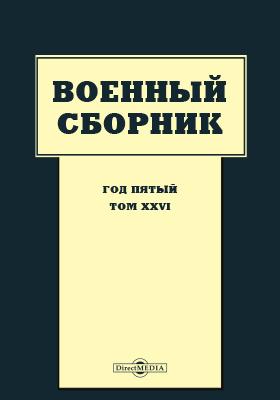 Военный сборник: журнал. 1862. Т. 26