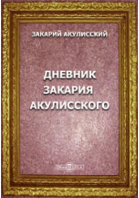 Дневник Закария Акулисского