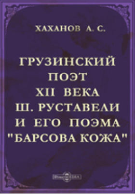 Грузинский поэт XII века Ш.Руставели и его поэма