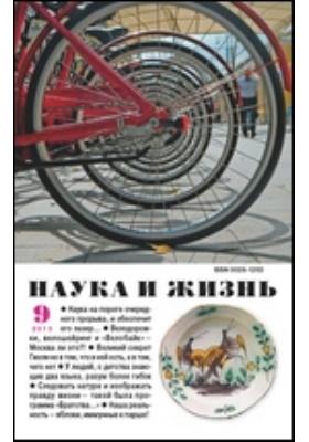 Наука и жизнь: ежемесячный научно-популярный журнал. 2013. № 9