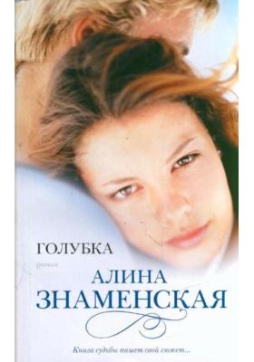 Голубка : Роман