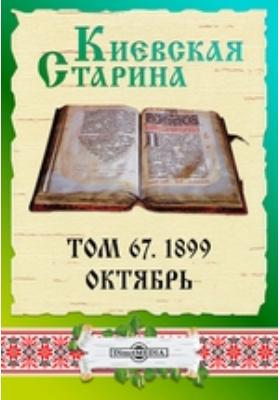 Киевская Старина: журнал. 1899. Т. 67, Октябрь