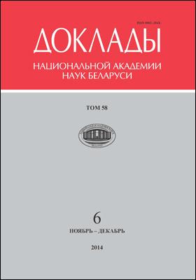 Доклады Национальной академии наук Беларуси = Doklady of the National Academy of Sciences of Belarus: журнал. 2014. Т. 58, № 6