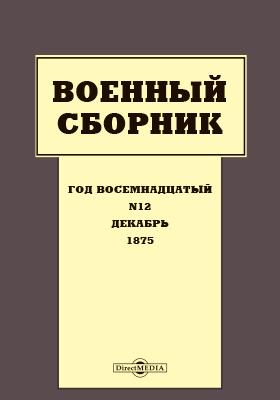 Военный сборник: журнал. 1875. Том 106. №12