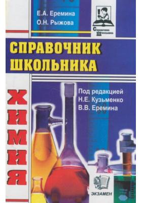 Справочник школьника по химии : 2-е издание, стереотипное