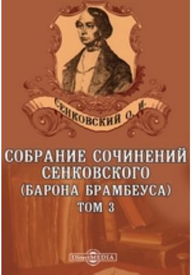 Собрание сочинений Сенковского (Барона Брамбеуса). Т. 3