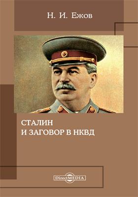 Сталин и заговор в НКВД: монография