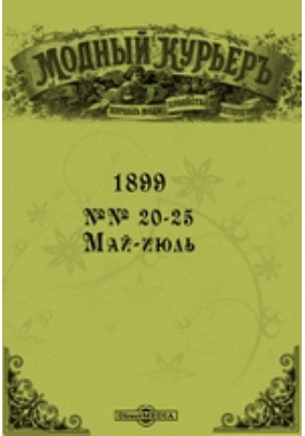 Модный курьер: журнал. 1899. №№ 20-25, Май-июль