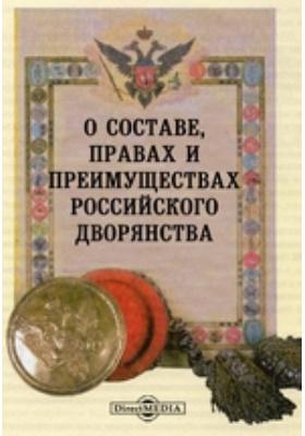 О составе, правах и преимуществах российского дворянства