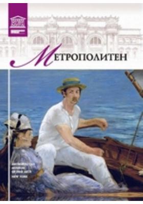 Т. 5. Метрополитен