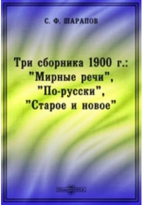 Три сборника 1900 г.: