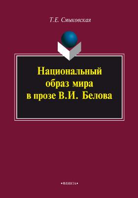Национальный образ мира в прозе В. И. Белова: монография