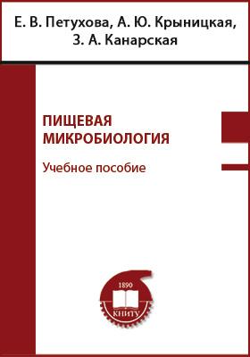 Пищевая микробиология: учебное пособие