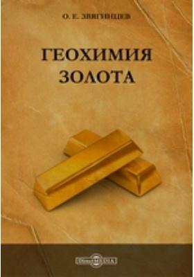 Геохимия золота