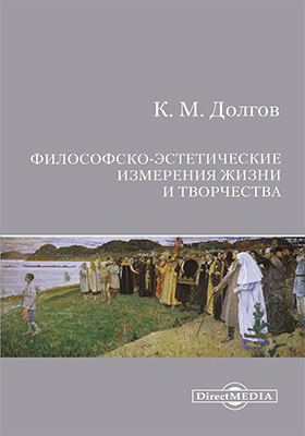Философско-эстетические измерения жизни и творчества: сборник статей