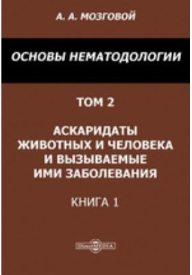 Основы нематодологии. Т. 2, Книга 1. Аскаридаты животных и человека и вызываемые ими заболевания