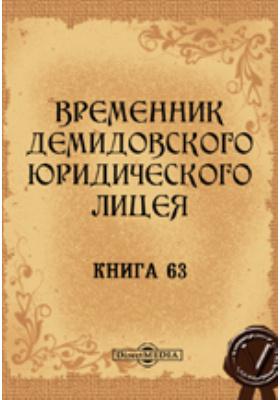 Временник Демидовского юридического лицея: журнал. 1894. Книга 63