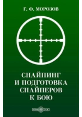 Снайпинг и подготовка снайперов к бою: практическое пособие
