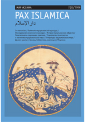Pax Islamica: журнал. 2009. № 2(3)