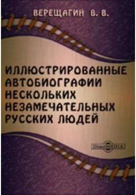 Иллюстрированные автобиографии нескольких незамечательных русских людей: историко-биографический очерк