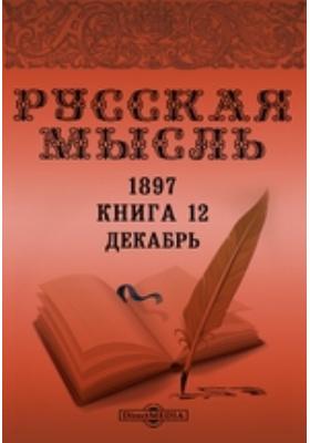 Русская мысль: журнал. 1897. Книга 12, Декабрь