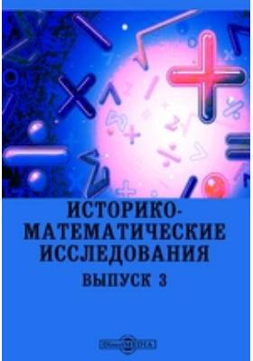 Историко-математические исследования. Выпуск 3