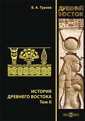 История Древнего Востока: монография. Том 2