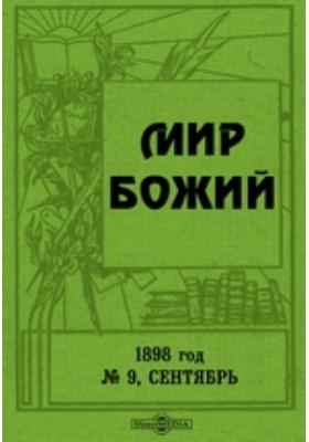 Мир Божий год. 1898. № 9, Сентябрь