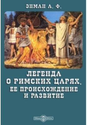 Легенда о римских царях, ее происхождение и развитие