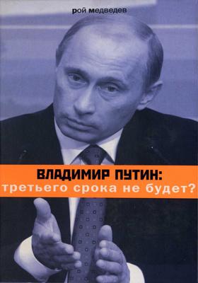Владимир Путин : третьего срока не будет?