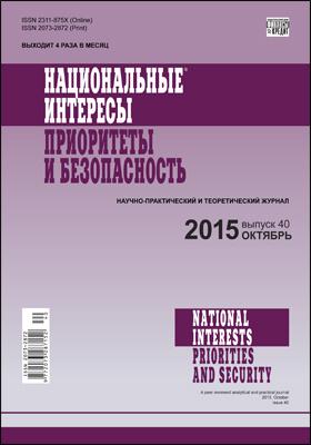 Национальные интересы = National interests : приоритеты и безопасность: научно-практический и теоретический журнал. 2015. № 40(325)