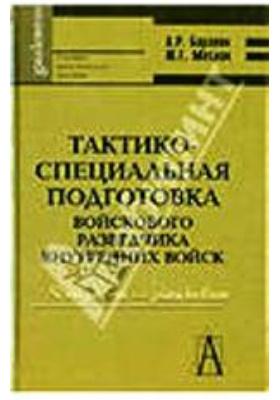 Тактико-специальная подготовка войскового разведчика внутренних войск: учебно-практическое пособие