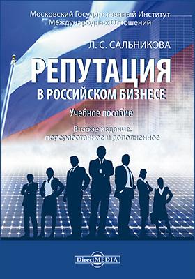 Репутация в российском бизнесе: учебное пособие