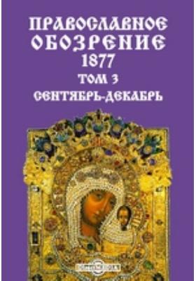 Православное обозрение. 1877. Т. 3, Сентябрь-декабрь
