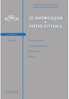 Дезинфекция. Антисептика: журнал. 2012. Т. III, № 2(10)
